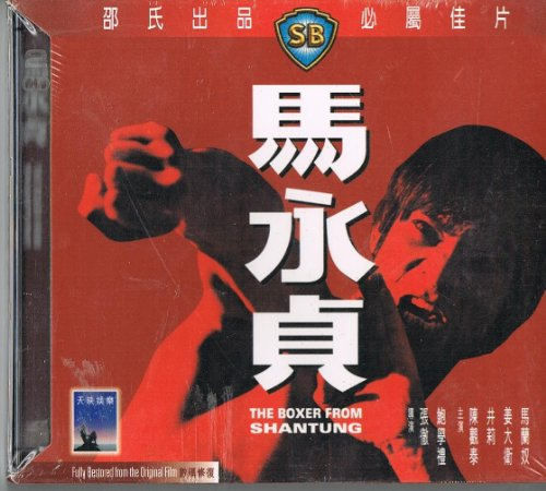 Boxer Milano - The Boxer From Shantung Shaw's Brothers VCD By IVL