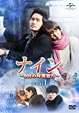 [DVD]ナイン ~9回の時間旅行~ DVD-SET1