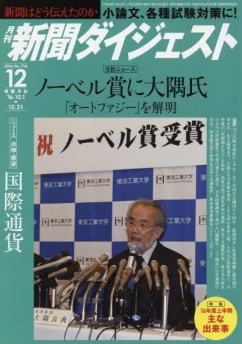 新聞ダイジェスト 2016年 12 月号 [雑誌]