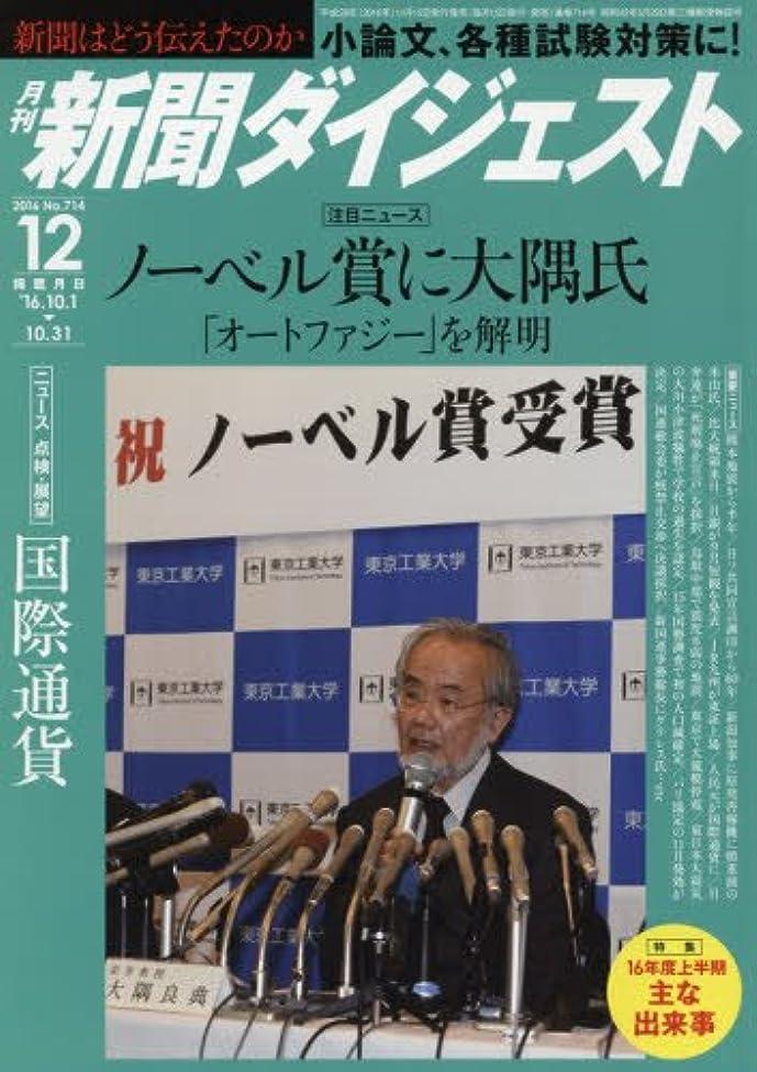 中でニックネーム階段新聞ダイジェスト 2016年 08 月号 [雑誌]