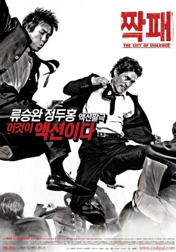 The City of Violence Poster Movie Korean 27x40 ()