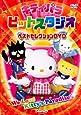 キティパラヒットスタジオ ~ベストセレクションDVD~