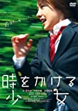 Tokio Kokeru Shojo / The Girl Who Leapt Through Time Japanese Movie Dvd English Sub (Live not Anime)