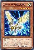 遊戯王 ORCS-JP005-R 《ZW-一角獣皇槍》 Rare