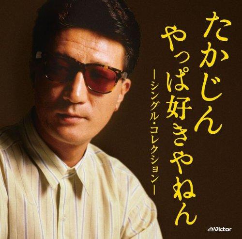 Takajin Yappa Sukiyanen Single