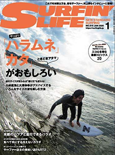 SURFIN' LIFE 最新号 表紙画像