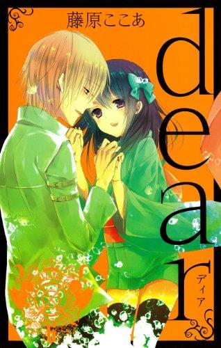 dear 新装版(6) (ガンガンコミックスJOKER)