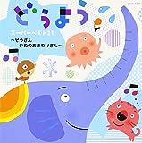 DOUYOU SUPER BEST 25 -ZOUSAN/INU NO OMAWARI SAN-