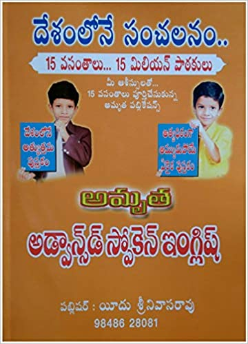English Speaking Course Through Telugu Pdf