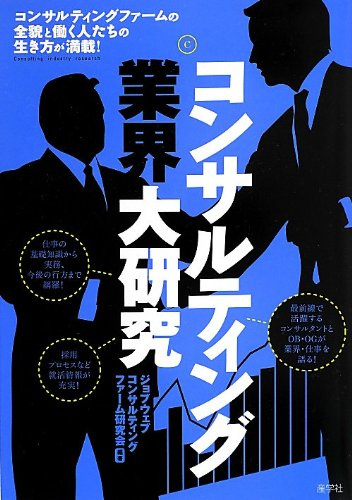 コンサルティング業界大研究 (大研究シリーズ)