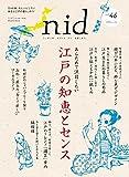 nid【ニド】 vol.46 あらためて注目したい江戸の知恵とセンス (Musashi Mook)