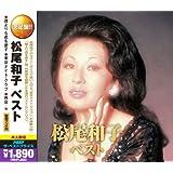 松尾和子 ベスト CD2枚組 2MK-022