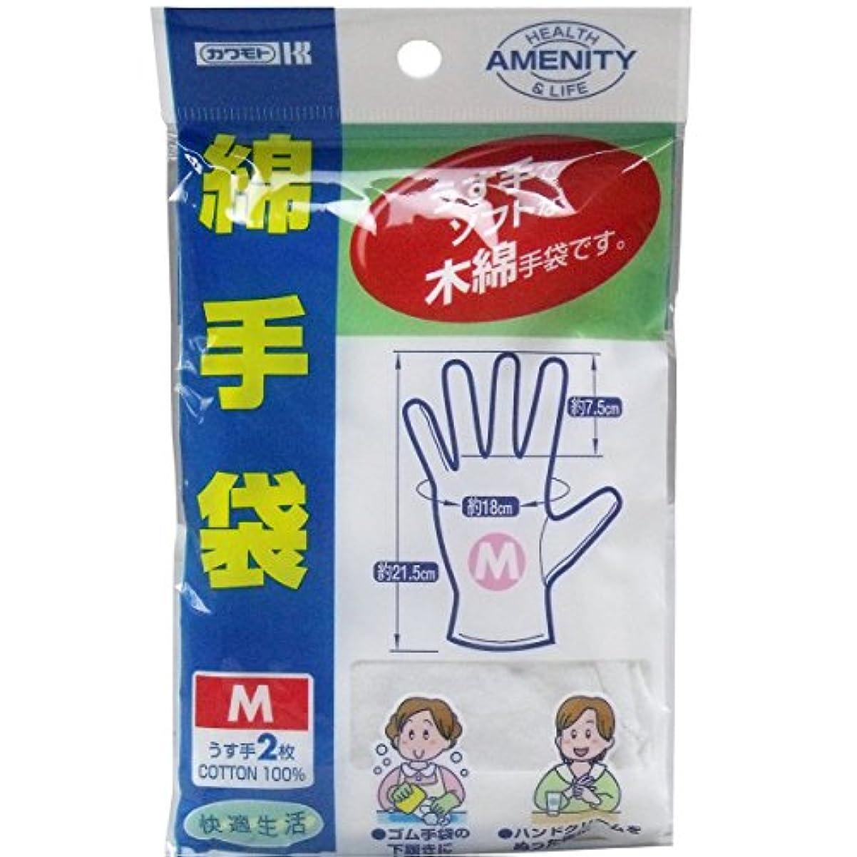 依存独裁新鮮な【セット品】綿手袋 Mサイズ うす手2枚入 7個