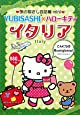 旅の指さし会話帳mini YUBISASHI×ハローキティ イタリア(イタリア語)