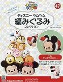 Disney Tsum Tsum Crochet Collection December 13 2017 No.47