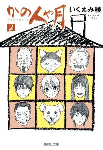 かの人や月 2 (集英社文庫―コミック版) (集英社文庫 い 40-23)