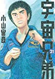 Space Brothers (21) (Morning KC) ISBN: 4063872238 (2013) [Japanese Import]