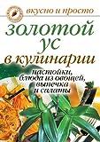 Zolotoj Us V Kulinarii - Nastojki, Vypechka I Salaty, Ekaterina Alekseevna Andreeva, 5790550401