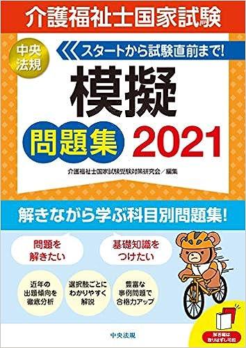 福祉 2021 発表 介護 合格 士