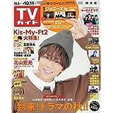 週刊TVガイド 2019年 10/11号