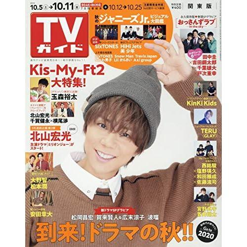 週刊TVガイド 2019年 10/11号 表紙画像