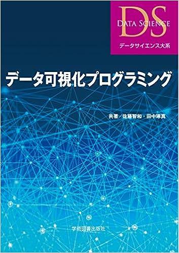 データ可視化プログラミング (データサイエンス大系)