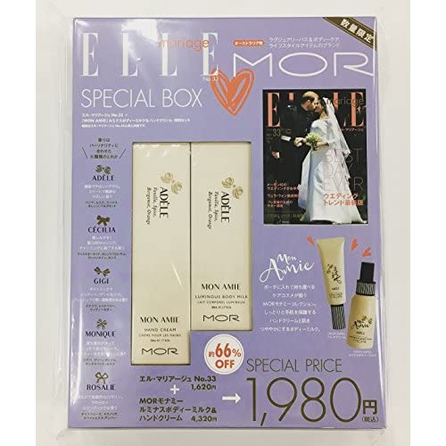 ELLE mariage(エルマリアージュ)No.33 画像