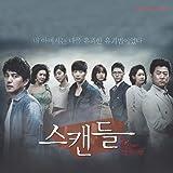 [CD]スキャンダル:非常に衝撃的で不道徳な事件 OST (MBC TV Drama)(韓国盤) [Impo