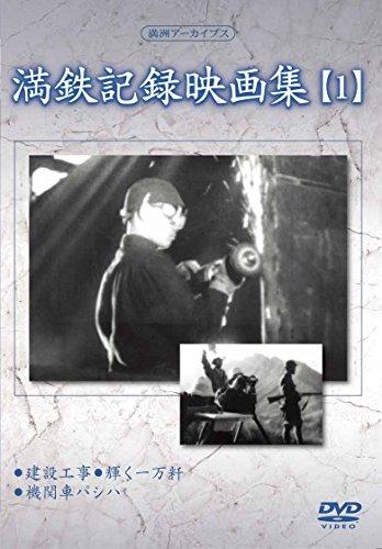 満洲アーカイブス「満鉄記録映画集」第1巻の商品画像