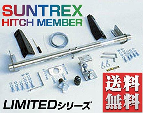 SUNTREX タグマスター ヒッチメンバーLTD(Cクラス) 専用ハーネス ランクルプラド B0771MYGN2