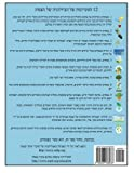 img - for My Life as a Plant - Hebrew: Coloring & Activity Book for Plant Biology (Hebrew Edition) book / textbook / text book