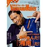 横浜ウォーカー 2018年 初夏号