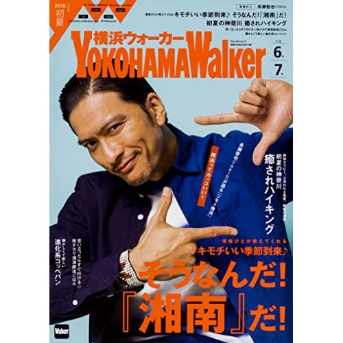 横浜ウォーカー 2018年 初夏号 表紙画像