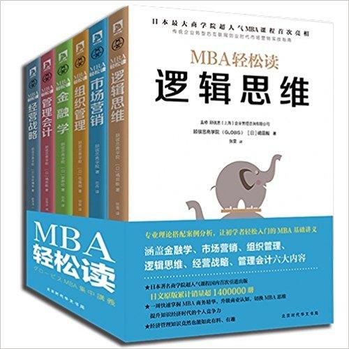MBA轻松读:管理会计+经营战略+逻辑思维等(套装共6册) ebook