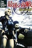 最後の星戦 老人と宇宙3 (ハヤカワ文庫SF)