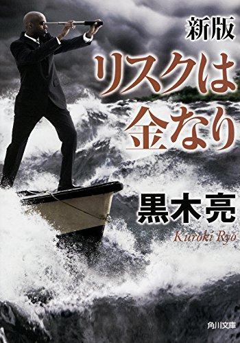 新版 リスクは金なり (角川文庫)