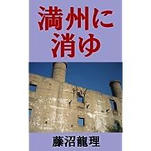 Manshunikiyu nihongasikaketasaikinsensou (Japanese Edition)