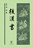后汉书(中华经典普及文库) (中华书局出品)