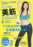 """全身美しくやせる! 30日間""""美筋""""チャレンジ (TJMOOK)"""
