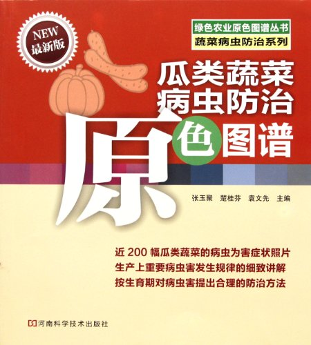 Melon Vegetables Pest Control Chromatogram-the Latest Version (Chinese Edition)