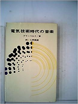 電気技術時代の音楽 (1963年) | ...