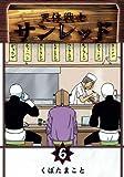 天体戦士サンレッド 6 (ヤングガンガンコミックス)