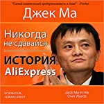 Never Give Up [Russian Edition]: The Story of AliExpress | John Grisham