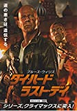 Japan Limited!! Movie Mini Poster (Movie flyer) : A Good Day to Die Hard