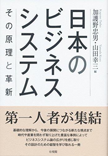 加護野忠男 (甲南大学)、山田幸三 (上智大学) 編『日本のビジネスシステム』