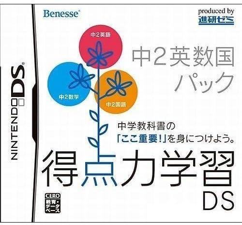 Amazon.co.jp: 得点力学習DS 中2英数国パック: ゲーム