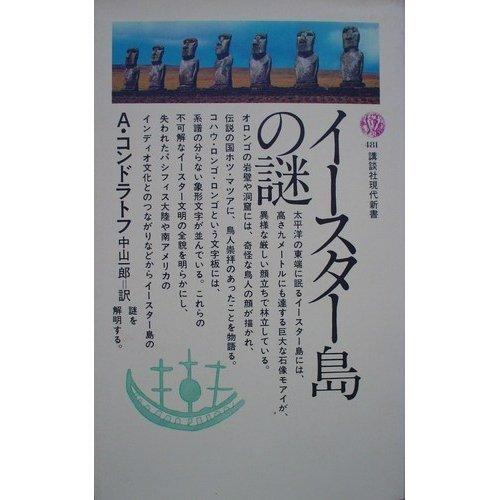 イースター島の謎 (講談社現代新書 481)