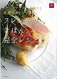 「ル・マンジュ・トゥー」谷昇のおいしい理由。フレンチのきほん、完全レシピ (一流シェフのお料理レッスン)