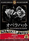 オペラハット [DVD] FRT-261