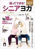 座ってできる! シニアヨガ (講談社の実用BOOK)